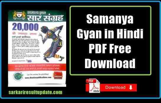 Samanya Gyan in Hindi PDF Free Download