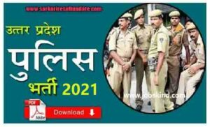 Best Book for UP Police Constable Examination 2021