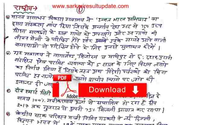 Handwritten Current Affairs April 2018 in Hindi PDF Download