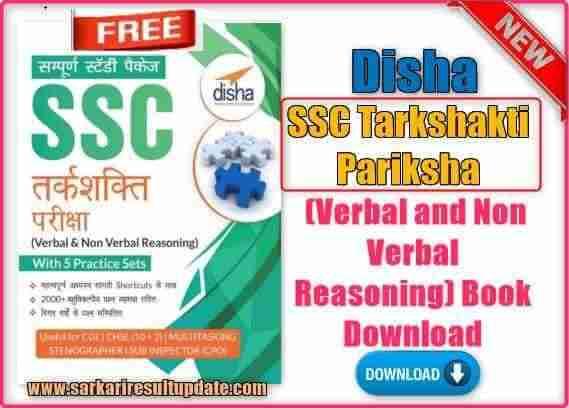 Disha SSC Tarkshakti Pariksha (Verbal and Non Verbal Reasoning) Download