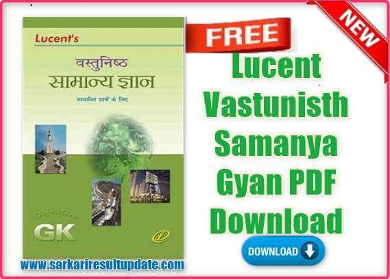 Lucent Vastunisth Samanya Gyan PDF Download