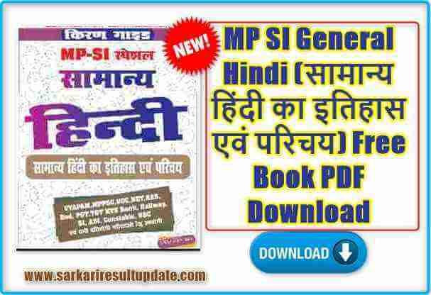 MP SI General Hindi (सामान्य हिंदी का इतिहास एवं परिचय) Free Book PDF Download