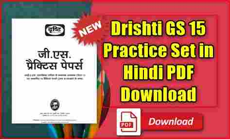 Drishti GS 15 Practice Set in Hindi PDF Download