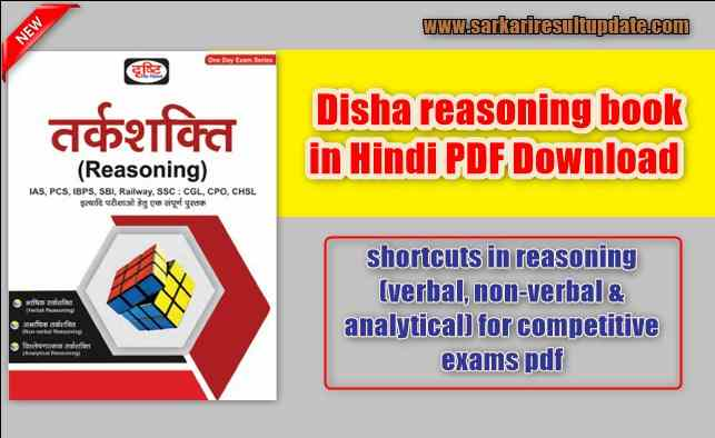 [Latest*] Reasoning PDF : Disha reasoning book in Hindi PDF Download