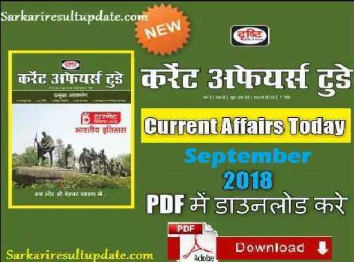 Drishti IAS current affairs today September eBook Free Download