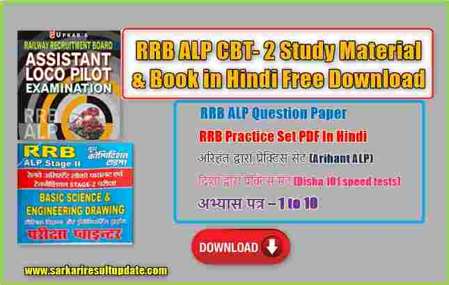 RRB ALP CBT 2 Study Material & Book in Hindi Free