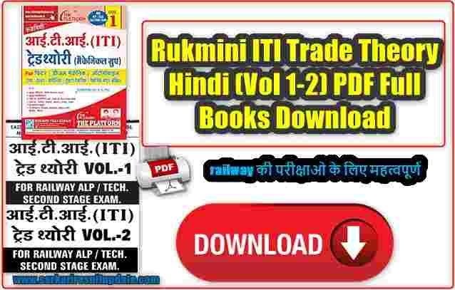 Iti Fitter Book