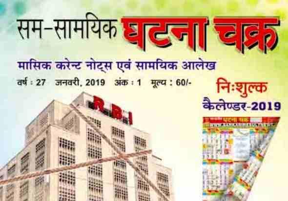 Sam Samayik Ghatna Chakra Masik Current Affairs 2019 PDF
