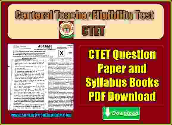 Ctet Exam Books Pdf