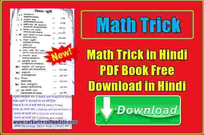 basic mathematics books pdf free download in hindi