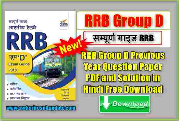 RRB Group D Previous Year Question Paper PDF in Hindi Free Download