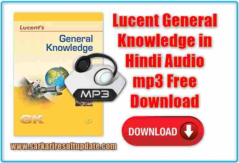 Lucent General Knowledge in Hindi Audio mp3