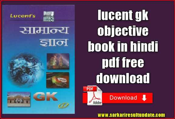 lucent gk objective book in hindi pdf free download