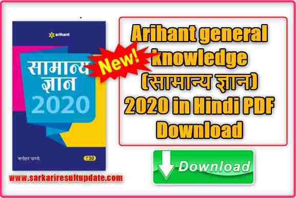 Arihant general knowledge (सामान्य ज्ञान) 2020 in Hindi PDF Download