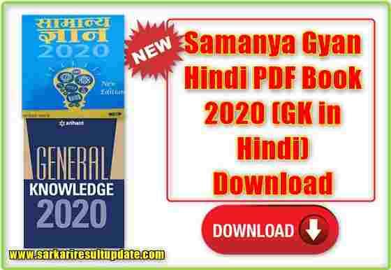 Samanya Gyan Hindi PDF Book 2020 (GK in Hindi) Download