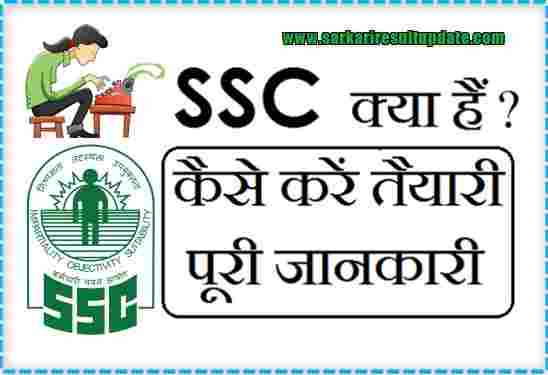 SSC क्या है, ssc ka full form