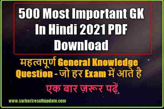 500 Most Important GK In Hindi 2021 PDF Download