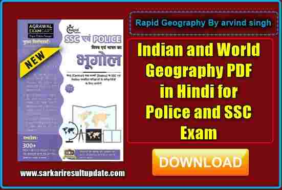 Indian and World Geography PDF in Hindi for Police and SSC Exam