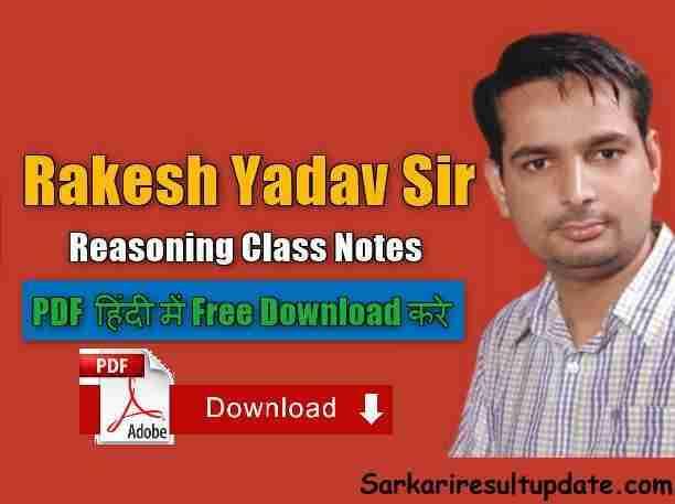 Rakesh Yadav Class notes Reasoning Hindi Free PDF 2020