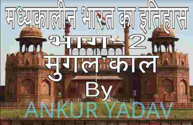 History of medieval India मध्यकालीन भारत का इतिहास Part II By Ankur Yadav