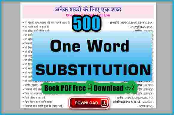 500 One Word Substitution Book PDF