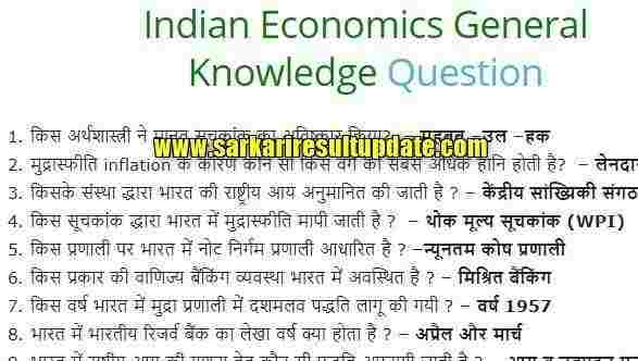 Economics Questions and Answers PDF in Hindi 2021 Free Download