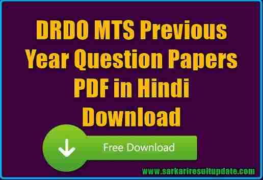 DRDO MTS Previous Year Question Papers PDF in Hindi Download