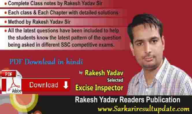Rakesh Yadav Class Notes of Math Download PDF in Hindi