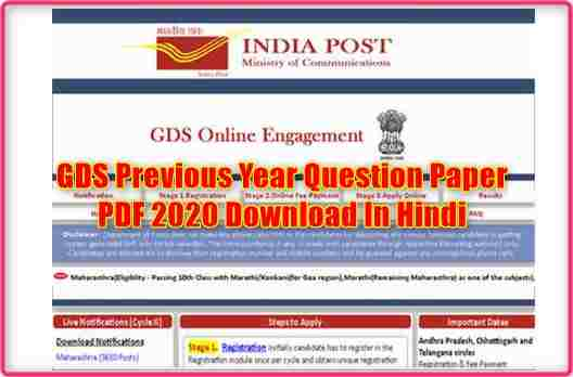 GDS Previous Year Question Paper PDF In Hindi