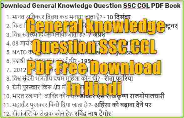General knowledge Question SSC CGL PDF Free Download In Hindi