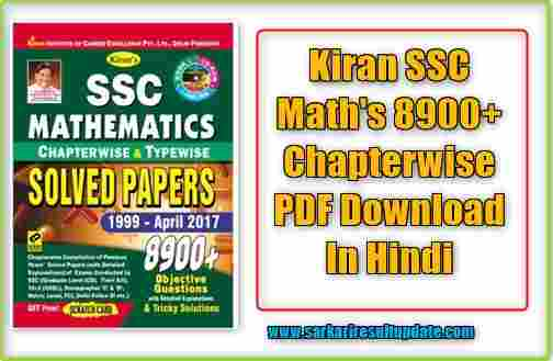 Kiran SSC Math's 8900+ Chapterwise PDF Download In Hindi