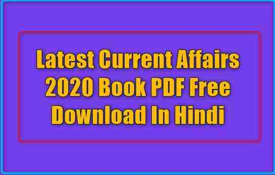 Latest Current Affairs 2020 Book PDF Free Download In Hindi