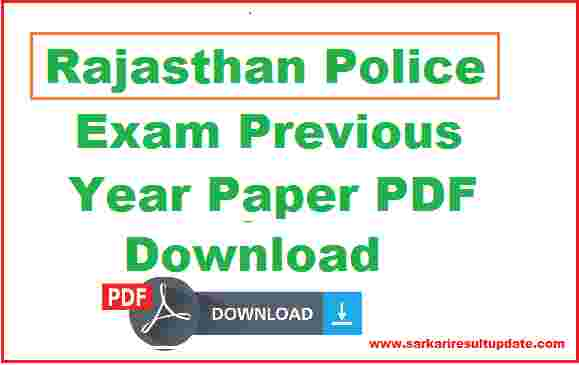 Rajasthan Police Exam Previous Year Paper PDF Download