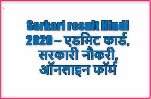 Sarkari Result Hindi 2020 – एडमिट कार्ड, सरकारी नौकरी, ऑनलाइन फॉर्म