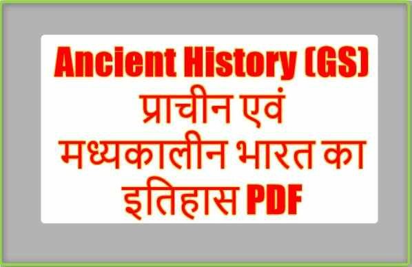 Ghatna Chakra Ancient History