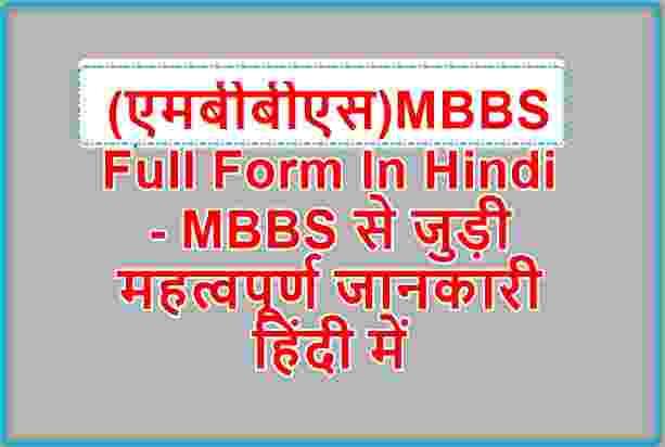 MBBS Full Form In Hindi (एमबीबीएस ) - MBBS से जुड़ी महत्वपूर्ण जानकारी