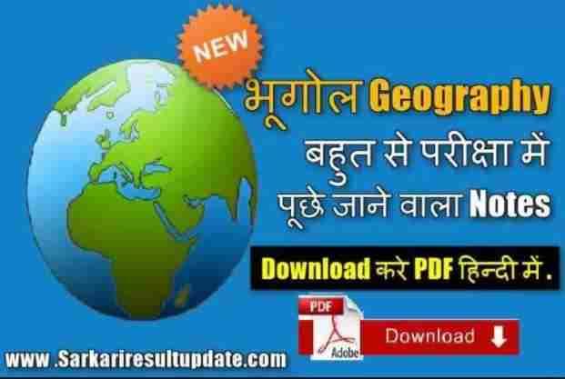 Geography Samanya Gyan