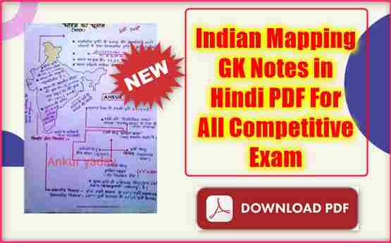 Indian complete Mapping GK Notes in Hindi PDF For All Competitive Exam