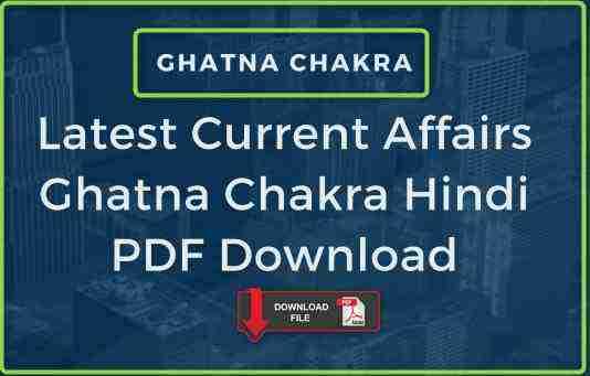Latest Current Affairs Ghatna Chakra Hindi PDF Download