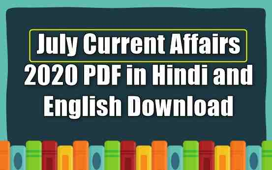 July Current Affairs 2020 PDF in Hindi and English Download