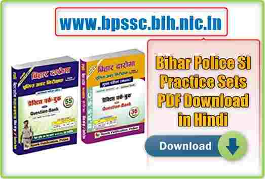 Bihar Police SI Practice Sets PDF Download in Hindi www.bpssc.bih.nic.in