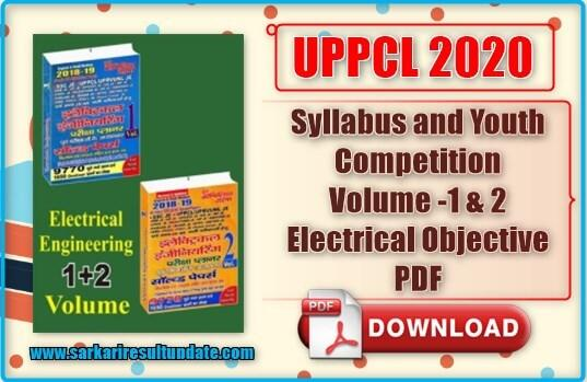 UPPCL Youth Competition Electrical Objective Book and syllabus PDF download