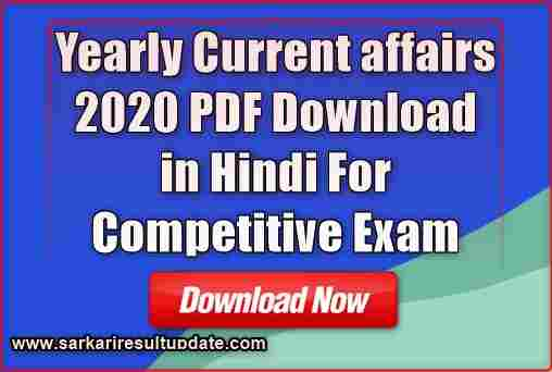 Yearly Current affairs 2020 PDF Download in Hindi For Competitive Exam