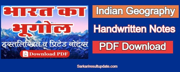 Indian Geography Handwritten Notes in Hindi PDF Download