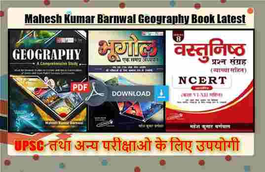 Mahesh Kumar Barnwal Geography Book