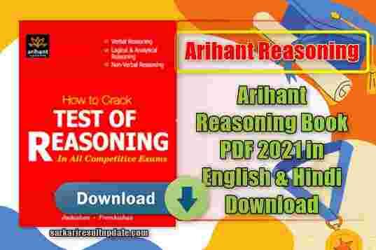 Arihant Reasoning Book PDF 2021 in English & Hindi Download
