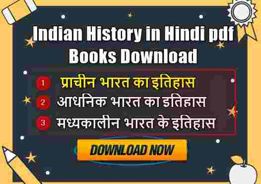 Indian History in Hindi PDF Books Download
