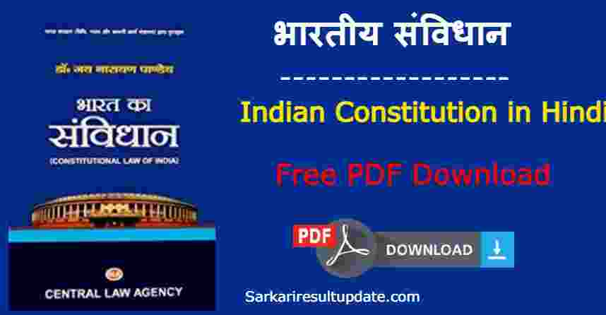 Download Indian Constitution Free PDF Article 1 to 395 in Hindi