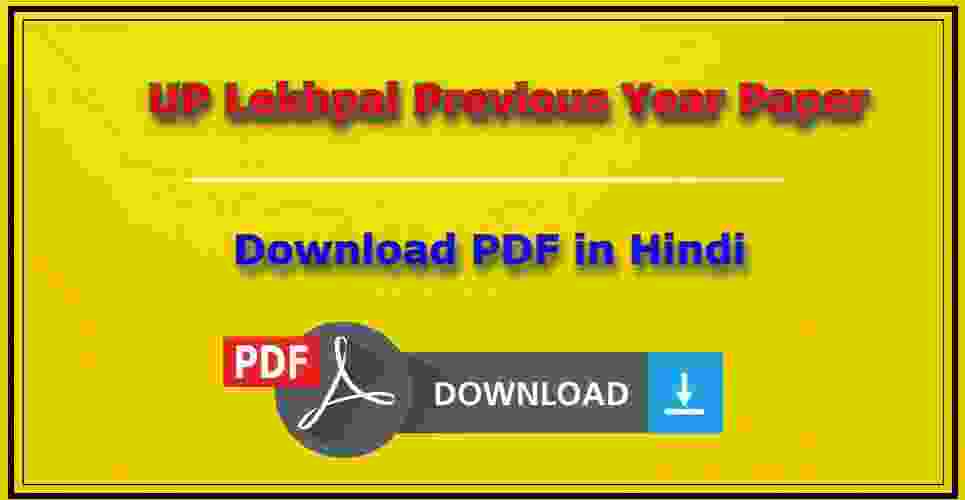 UP Lekhpal Previous Year Paper Download PDF in Hindi