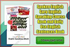 Spoken English Course Book Notes PDF in Hindi Download